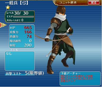 一般兵【弓】 レベル30