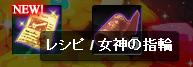 NEW レシピ / 女神の指輪