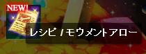 NEW レシピ / モウメントアロー