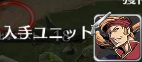 入手ユニット 海賊ジョヴァンニ