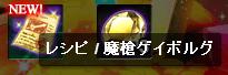NEW レシピ / 魔槍ゲイボルグ
