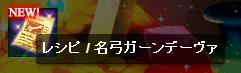 NEW レシピ / 名弓ガーンデーヴァ