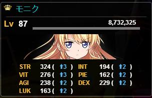 モニク レベル87