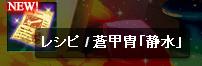 NEW レシピ / 蒼甲冑「静水」
