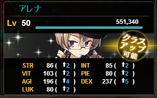 アレナ レベル50