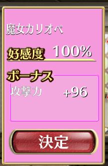 魔女カリオペ 好感度 100%