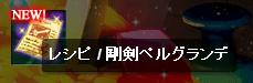 NEW レシピ / 剛剣ペルグランデ
