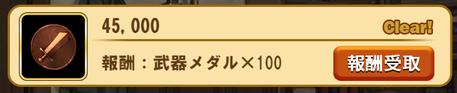 イベントスコア45,000到達