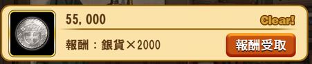 イベントスコア55,000到達