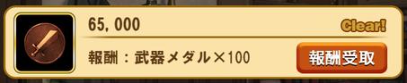 イベントスコア65,000到達