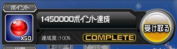 1450000ポイント達成