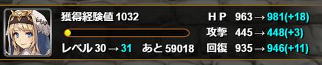 レベル30 → 31
