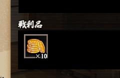 戦利品 10円