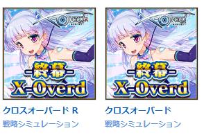 -終幕- X-Overd