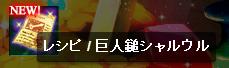 NEW レシピ / 巨人鎚シャルウル