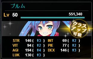 プルム LV 50
