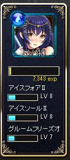 ジェニファー LV40