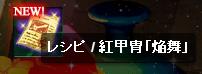 NEW レシピ / 紅甲冑「焔舞」