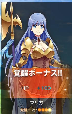 マリカ 覚醒ボーナス!! HP +100