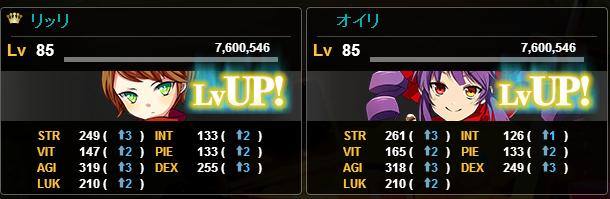 リッリ オイリ Lv 85 LvUP!