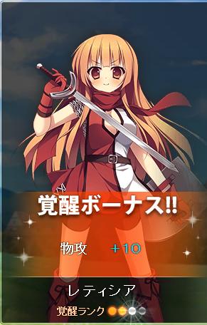 レティシア 覚醒ボーナス!! 物攻 +10