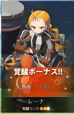 レーナ 覚醒ボーナス!! 物攻+10