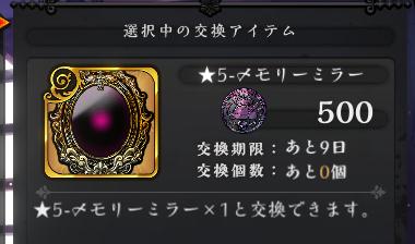 ☆5メモリーミラー